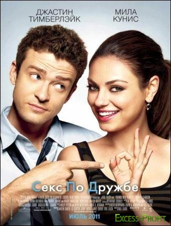 ���� �� ������ / Friends with Benefits (2011) DVDRip (AVC)