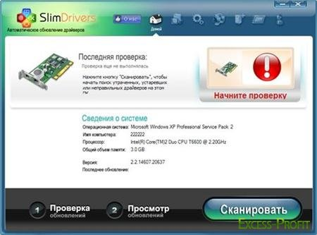 SlimDrivers 2.2.14607.20637 Portable