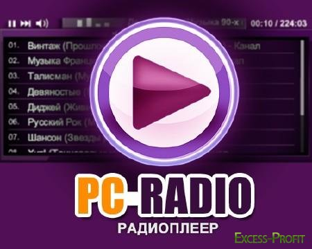 PC-RADIO 1.0 Rus + Portable