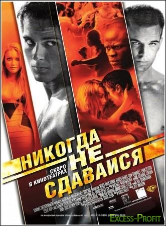 �� ���� �� �������� / Never Back Down (2008) DVDRip (AVC)