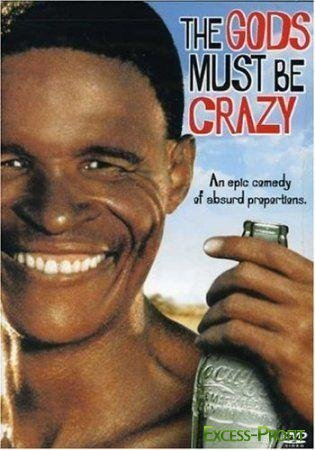 ����, �������, ����� � ��� / The Gods Must be Crazy (1980) DVDRip