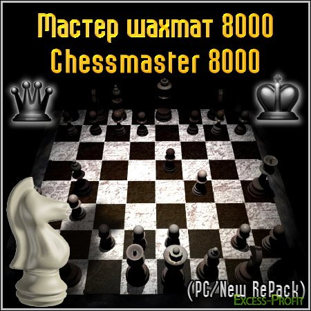 ������ ������ 8000 / Chessmaster 8000 (PC/New RePack)