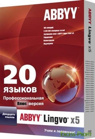 ABBYY Lingvo х5 «20 Languages» Professional Plus v.15.0.567.0 ru-board edition (2011/Rus/Eng/Ukr)