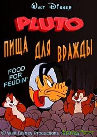 ��� ��� ������ / Food for Feudin (1950 / DVDRip)