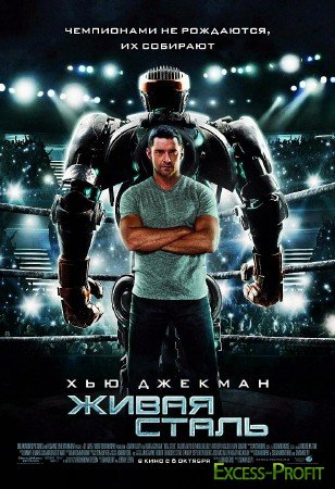 Живая сталь / Real Steel (2011/TS-PROPER/1.78 GB)