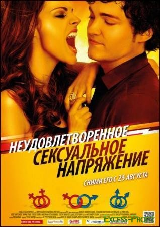 ����������������� ����������� ����������� ���������� / Tension sexual no resuelta (2010) DVD5