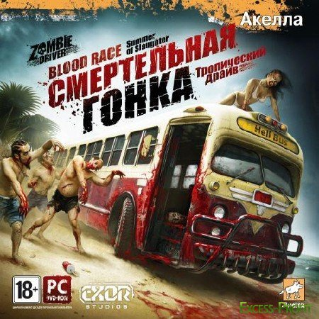 �� ������ �����: ����������� ����� / Zombie Driver: Summer of Slaughter (2011/������/RUS)