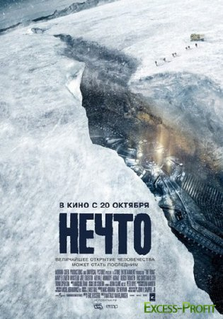 ���-�� / The Thing (2011/1400/CAMRip)