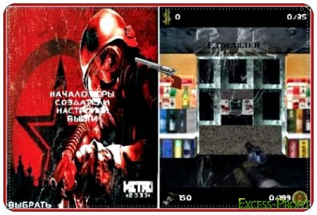 METRO 2033 Fear the Future MOD / ����� 2033