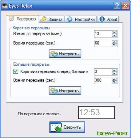 Eyes Relax 0.81 RuS + Portable