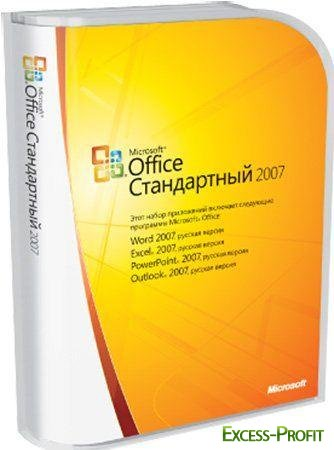 Microsoft Office 2007 Standard SP3 + Updates (08.11.2011)