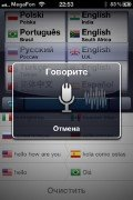 ��������� ������ (Speech Translator) v1.3[iPhone/iPod Touch]