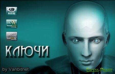 Ключи для NOD 32, NOD32 Antivirus, Eset Smart Security 2, 3, 4, 5 + ESET Mobile Security от 15.11.2011