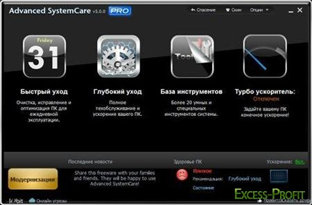 Advanced SystemCare Pro 5.0.0.158 Final Portable