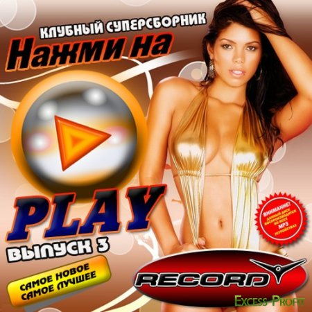 VA - ����� �� Play 3 50/50 (2011) MP3