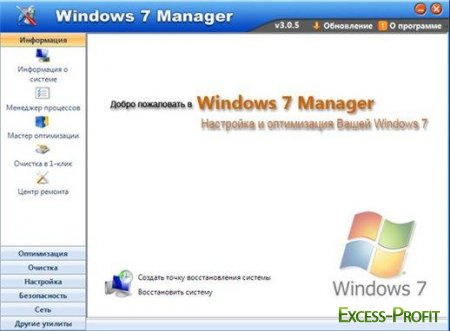 Windows 7 Manager 3.0.5 Final + Rus