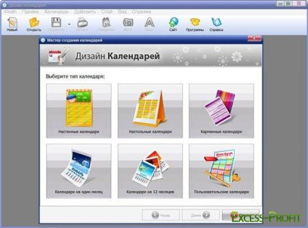 Дизайн Календарей v.5.31 portable by moRaLIst