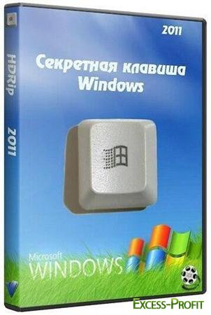 �������� ��������� ������� Windows (2011) �DRip