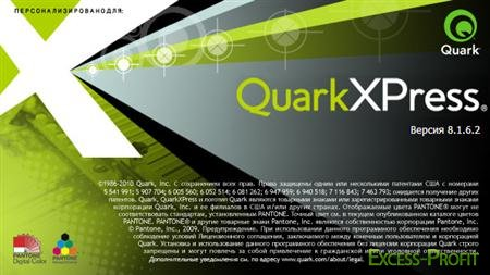 QuarkXPress 8 Portable RUS 8 x86 [2010, RUS]