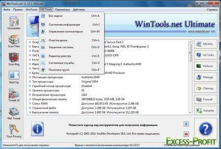 WinTools.net Ultimate 11.12.1 ML/RUS Portable