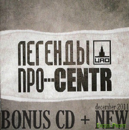 Легенды На тему... CENTR - Легенды На тему... CENTR (Bonus CD + New) (2011)