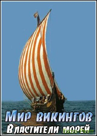 ��� ��������. ���������� ����� / The Viking World. Rules of the Sea (2004) SATRip