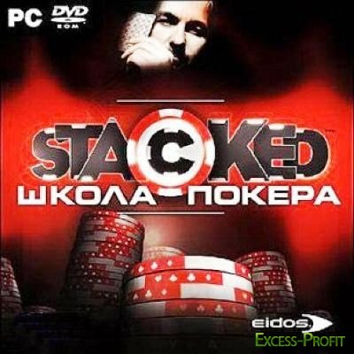 Stacked: Pc Poker Game / Stacked. ������� ������� ��������� ������ (2007/RUS)