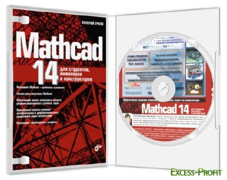 MathCAD 14 + Portable + Full collection of Training + Tutorial Mathcad (2011/RUS/ENG)