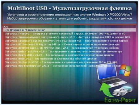 MultiBoot USB - ����������������� ������ v11.12.10 Final (��������� ������ ������)