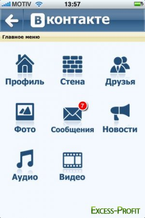 iVK - ВКонтакте v1.4 [ipa/iPhone/iPod Touch]