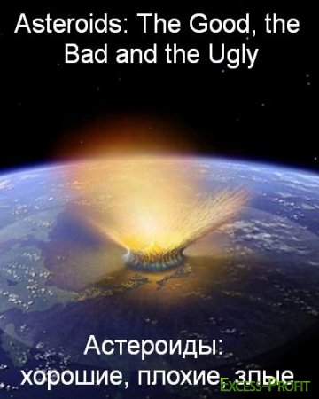 ���������: ��������, ��������, �������/BBC. Asteroids: The Good, the Bad and the Ugly (2010) HDTVRip