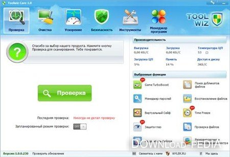 Toolwiz Care 1.0.0.230 Portable