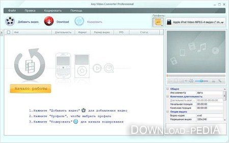 Any Video Converter Professional 3.3.3