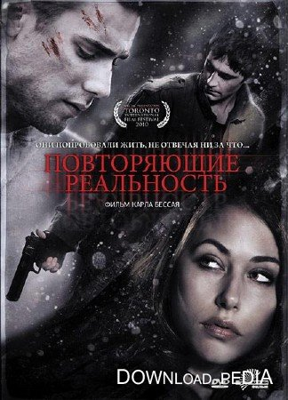 ����������� ���������� / Repeaters (2010/DVDRip/1400MB)