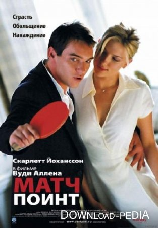 Матч Поинт/Match Point (2005) BDRip-AVI