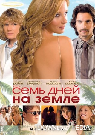 7 дней на Земле / Meant to Be (2010) SATRip