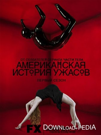 ������������ ������� ������ / American Horror Story / ����� 1, ����� 1-12 / 2011 /
