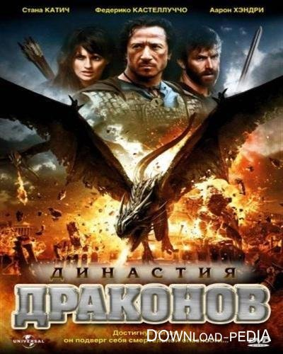 Династия драконов / Dragon Dynasty (2006) BDRip AVC
