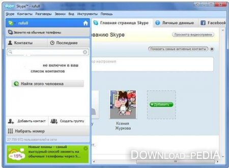 Skype v5.8.0.154 Final AIO (Silent & Portable) RePack by SPecialiST