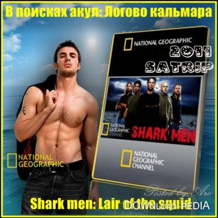 � ������� ����: ������ �������� / Shark men: Lair of the squid (2011)