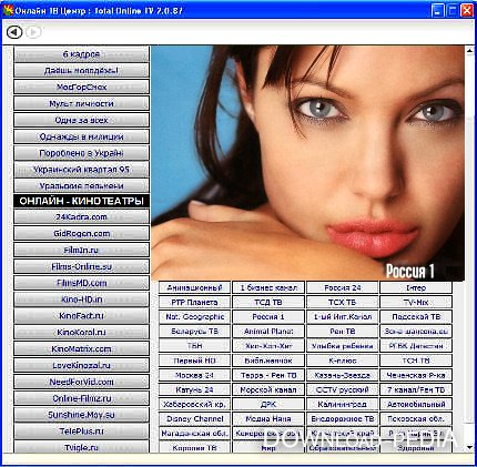 Total Online TV 2.0.87 Portable