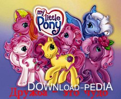 ������ - ��� ���� my little pony 2010-2011 (25 �����)