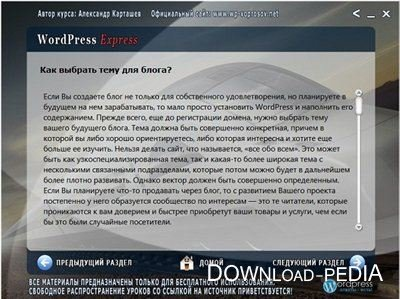 WordPress Express - экспресс-направление по созданию блога (2012)