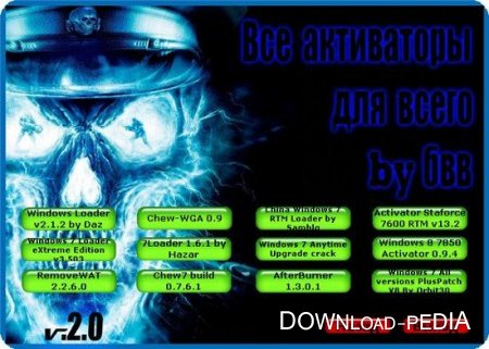 Activator / Активаторы Windows Vista/Windows XP/Seven/Server 2008 R2/Office by бвв v.2.0 (2012/Rus/Eng)