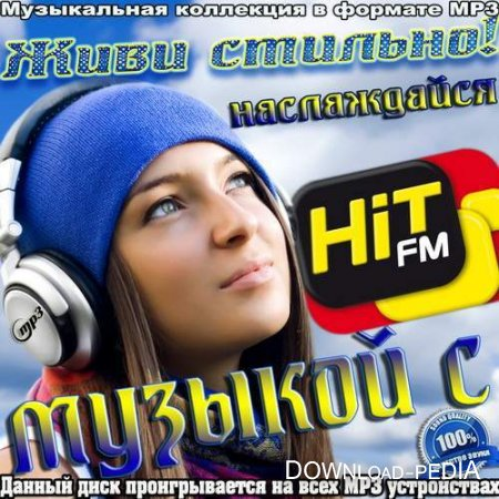 VA - ������� �������! ����������� ������� � Hit Fm (���� 2012) MP3