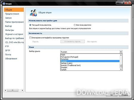 Backup4all Professional 4.7.268 [Multi/Rus] RePack by wadimus