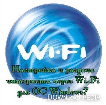 ��������� � ������� ������� ������ Wi-Fi ��� OC Windows7 (2011)