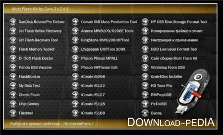 Multi Flash Kit by Core-2 v.2.4.9