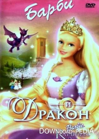 ����� � ������ / Barbie as Rapunzel (2002) DVDRip