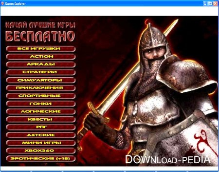 Games Explorer 09.01-06-02 Portable Rus
